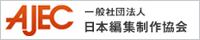 日本編集制作協会