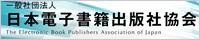 日本電子書籍出版協会